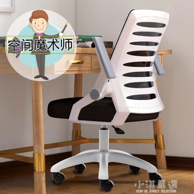 電腦椅家用辦公椅升降轉椅職員會議椅學生靠背椅學習椅子舒適cy