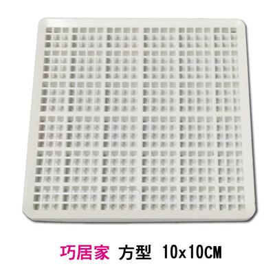 【巧居家】浴室專用-神奇排水防阻塞排水濾網 正方形10x10cm (四入/組) (6.4折)