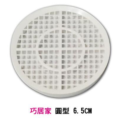【巧居家】浴室專用-神奇排水防阻塞排水濾網 圓形65mm (四入/組) (6.4折)