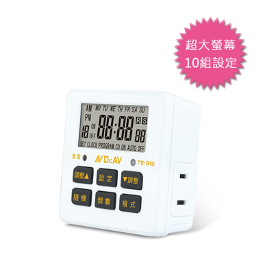 電子式智能定時器  (2入/組) TE-313 (6.8折)