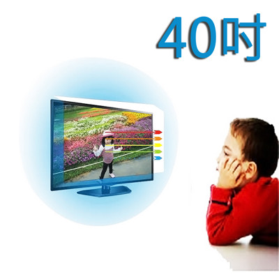 台灣製~40吋[護視長]抗藍光液晶螢幕 電視護目鏡  CHIMEI /AmTRAN/BENQ (8折)