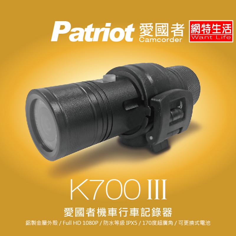網特生活愛國者 k700 iii 三代 網路經銷商超廣角170度1080p 機車行車記錄器