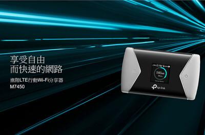 【網特生活】TP-LINK M7450(EU) 300Mbps 進階版LTE行動Wi-Fi分享器. (6.4折)