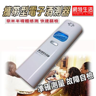 【網特生活】攜帶型電子式酒測計 酒測器 酒測機 氣道 奈米 半導體 感測器 傳揚(EEK-400) (6折)