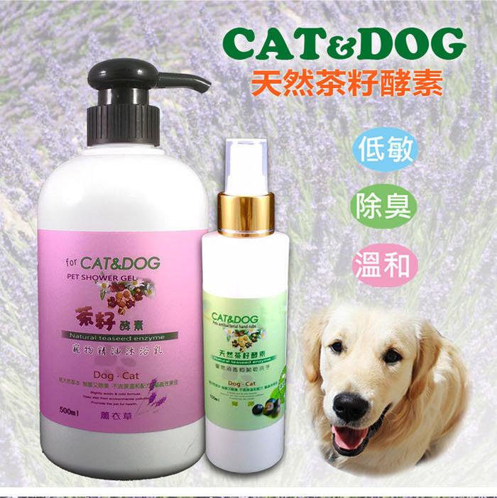 網特生活cat&dog 天然茶籽酵素寵物精油沐浴乳500ml (薰衣草)+乾洗手噴霧150ml