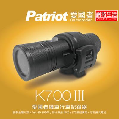 【網特生活】愛國者 K700 III 三代(送32記憶卡)超廣角170度1080P機車行車紀錄器 (6.2折)