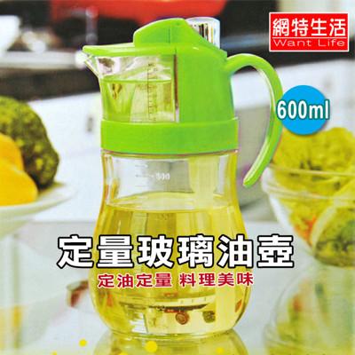 【網特生活】按壓型 定量玻璃油壺 .沙拉油醬油調味料依需求增量.媽媽家庭主婦廚房健康油瓶 (3.7折)