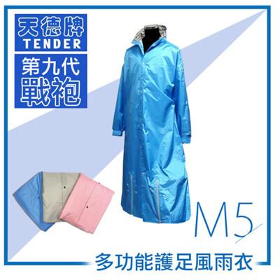 【網特生活】天德牌 M5一件式風雨衣(戰袍第九代 素色版).機車下雨冬天防寒台灣 (5折)