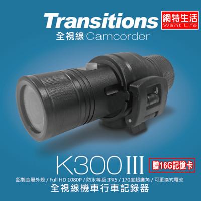 【網特生活】全視線K300 III 三代.超廣角170度1080P機車行車記錄器(送16GTF卡) (5折)