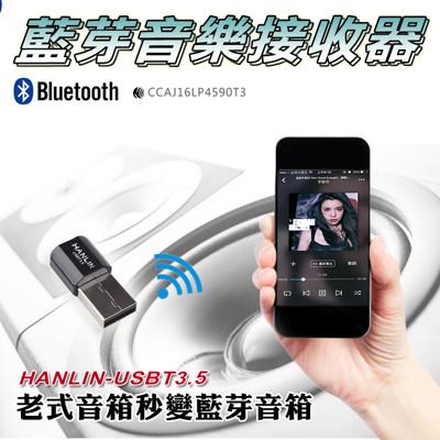 【網特生活】超迷你藍芽音樂接收器bluetooth藍牙接收器車用MP3喇叭HANLIN-USBT3. (3.7折)