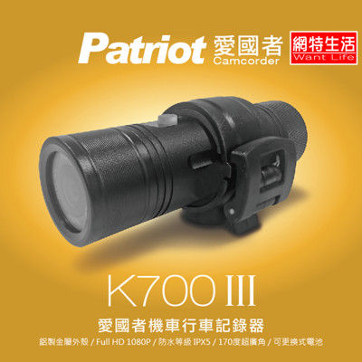 【網特生活】愛國者 K700 III 三代(送16記憶卡)超廣角170度1080P機車行車紀錄器 (5.7折)