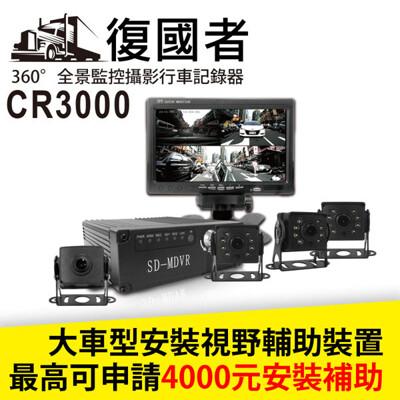 【網特生活】復國者 CR3000 全景360度客貨兩用環景監控攝影行車記錄器.汽車車禍錄影保障安全 (7.5折)