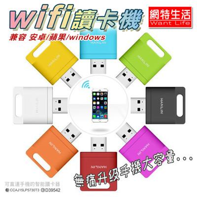 【網特生活】wifi無線讀卡器 蘋果安卓手機記憶卡擴充容量 (HANLIN-WIFITF)硬碟傳輸高 (3.5折)