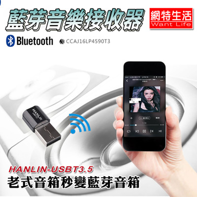 【網特生活】超迷你藍芽音樂接收器 bluetooth 藍牙接收器 車用 MP3 喇叭 HANLIN- (3.2折)