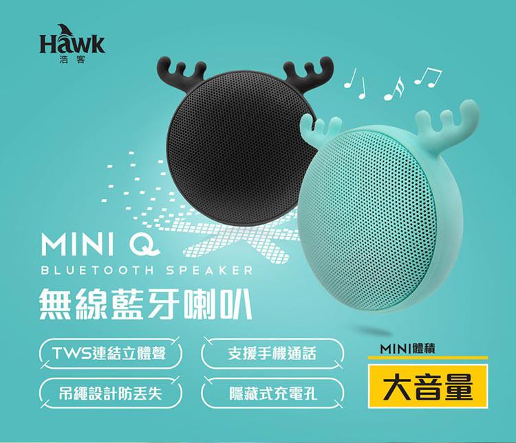 【網特生活】Mini Q無線藍牙喇叭.音響手機平板電腦耳機喇叭無線傳輸