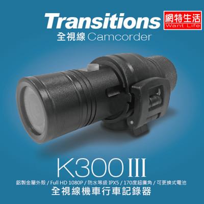 【網特生活】全視線 K300 III三代(送16記憶卡)超廣角170度1080P機車行車紀錄器 (5.4折)