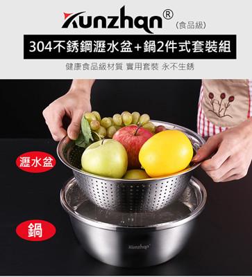304不銹鋼圓型多功能瀝水盆鍋兩件套裝組(26CM) (6.7折)