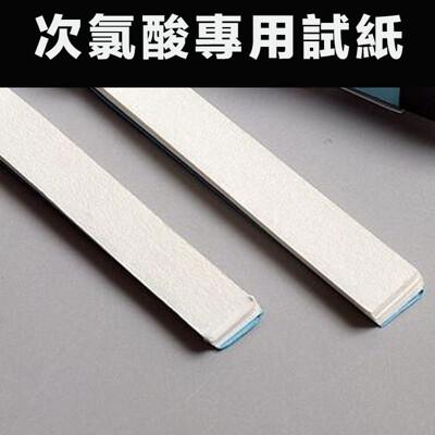 (現貨供應)次氯酸專用試紙 用於電解消毒水製造機/次氯酸水製造機 (4.6折)