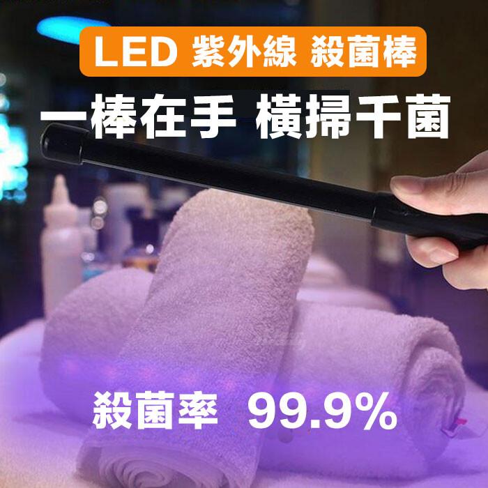 (現貨供應可攜式紫外線殺菌燈 殺菌 滅菌 99.9%殺菌 口罩 殺菌 防疫 消毒 抗菌