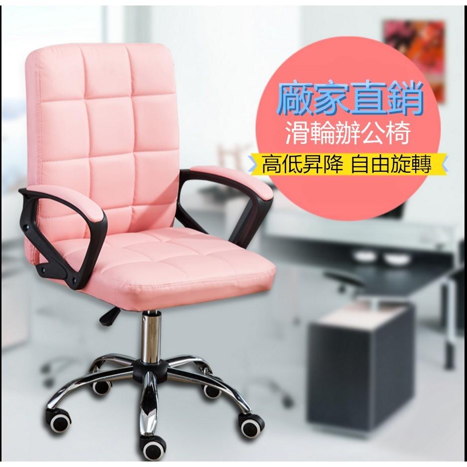 免運工廠直銷閃電發貨電腦椅家用辦公椅簡約職員經理老闆椅椅會議椅學生座椅人體工學升降轉椅子