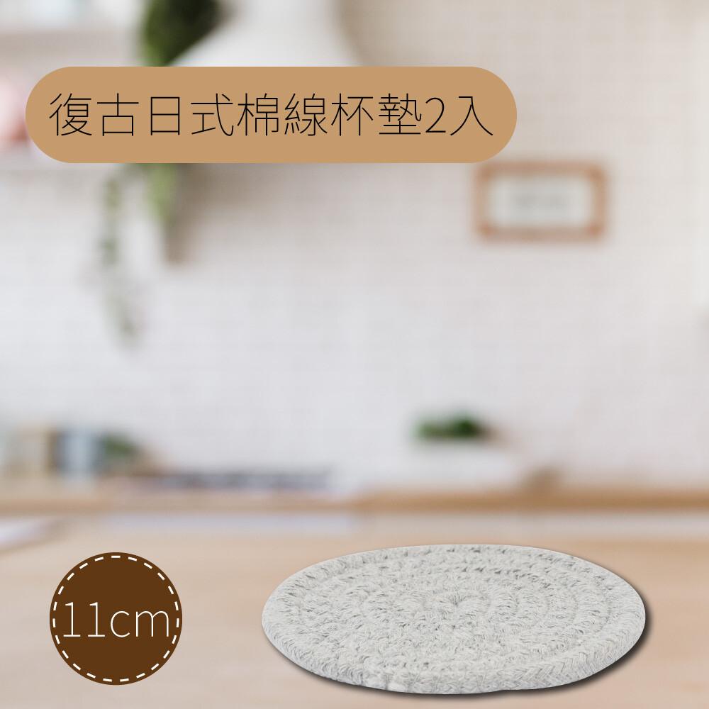復古日式棉線杯墊(隔熱墊)