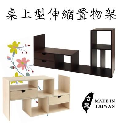 桌上型伸縮置物架 (5.3折)