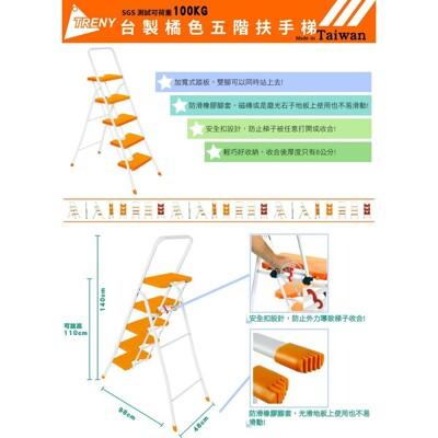 treny直營台灣製造 橘色 5階 扶手梯 手扶梯 公司貨 踏高110公分 工作梯 梯子 工作梯 (10折)