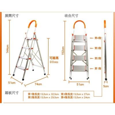 treny直營加寬鋁製四階扶手梯 工作梯鋁製扶手梯 手扶梯 鋁梯 a字梯 梯子 居家必備 464 (10折)