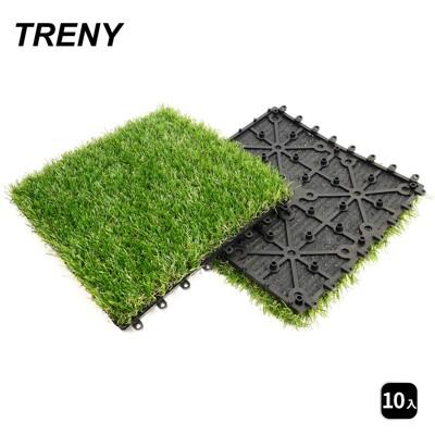 【TRENY直營】TRENY 仿真人工草皮地墊 (10入) 園藝拼接地板 陽台 排水踏板 戶外可用 (10折)