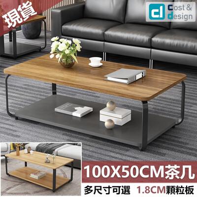 C&D生活館 【100X50公分款】 典雅鋼木茶几桌 E1顆粒板 (5折)