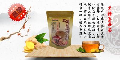 自然原素天然老薑母製成  禦寒黑糖薑母茶 (9.3折)