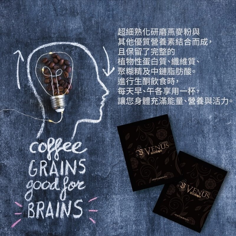 山本富也維納斯咖啡/可可/奶茶美麗不是夢想喝飲料也能享受生活