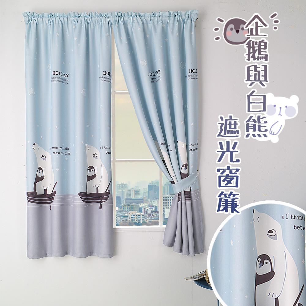 企鵝與白熊遮光窗簾200cm寬*170cm高.遮光窗簾