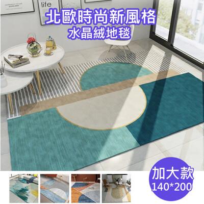 北歐優雅生活/加大款水晶絨地毯140cm*200cm(加大地毯/防滑/地墊/地毯/時尚地毯)