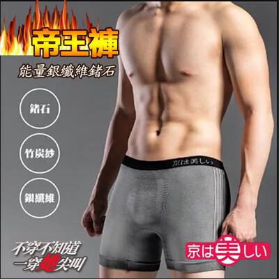 【京美】能量銀纖維鍺石彈力褲 舒適/吸溼/排汗/高彈力/鍺石/內褲 (1折)