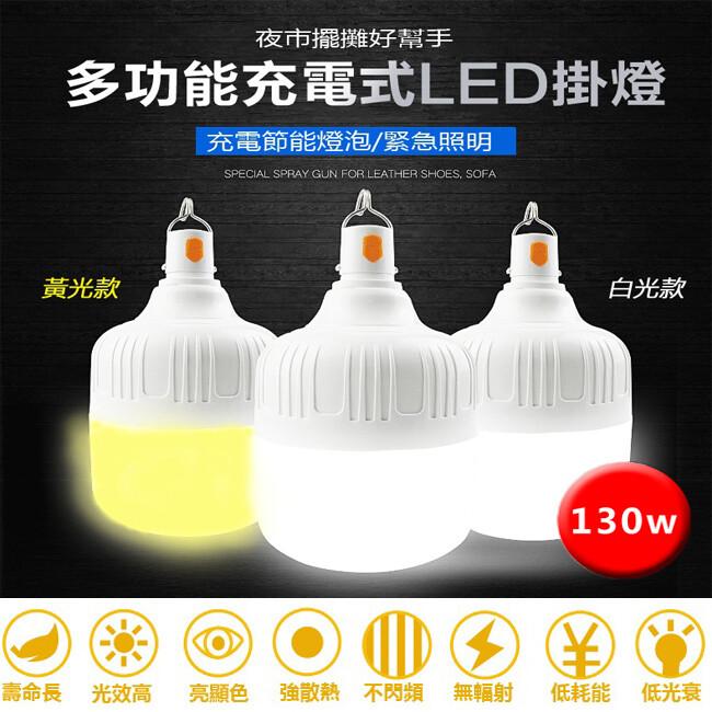 ltp充電式高亮度led燈130w緊急照明擺攤露營燈