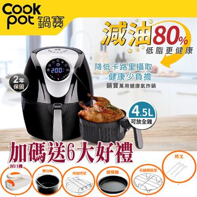 ◆送6大好禮◆鍋寶 4.5L液晶觸控式減油80%低脂 少油 更健康快煮萬用氣炸鍋 (5.2折)
