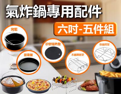 氣炸鍋配件 5件配件組 可適用 Karalla 氣炸鍋 6吋 (5.7折)