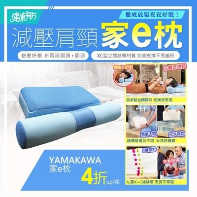 家e枕【YAMAKAWA】全方位護頸枕頭 (2折)