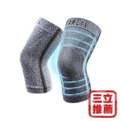 犀力神氣【京美】長效支撐X型舒緩護膝 (3.3折)