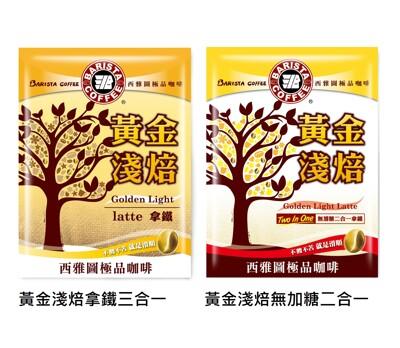 西雅圖咖啡黃金淺焙拿鐵(三合一/二合一咖啡)21g(100入/盒)冷熱皆宜 禮盒包裝 (7.7折)