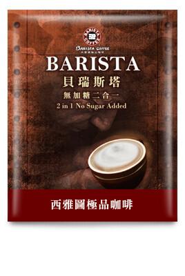 西雅圖貝瑞斯塔無糖二合一咖啡10g(100入)小包裝](冷熱皆宜) (9.3折)