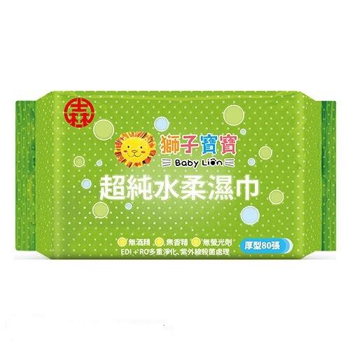 獅子寶寶超純水濕巾(加厚款)(無蓋)80抽x12包x1箱  現貨