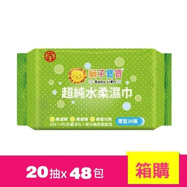 獅子寶寶超純水濕巾厚型(隨身包)20抽x48包x1箱