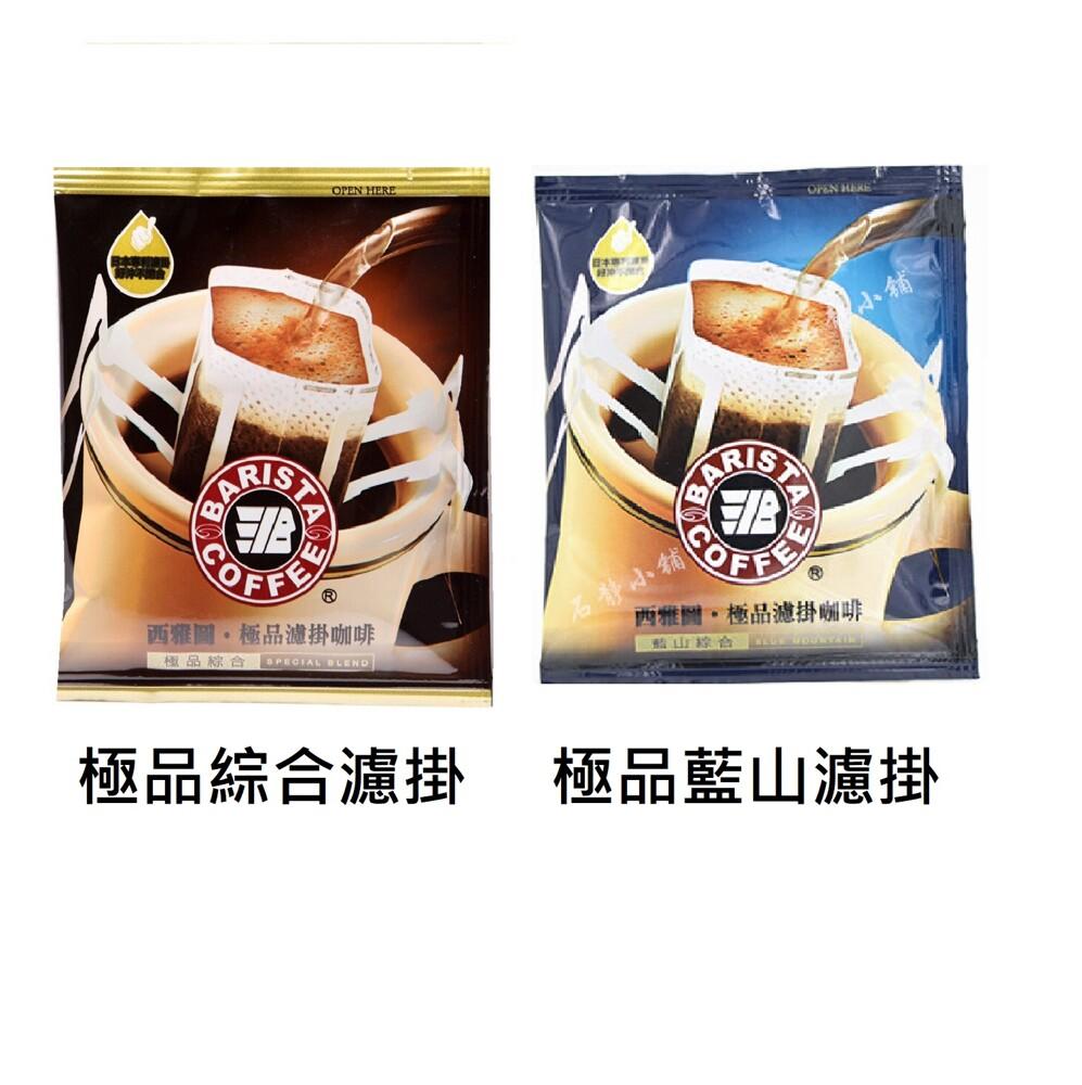 西雅圖咖啡(極品綜合濾掛咖啡/極品藍山濾掛咖啡 )8g/50入(袋裝) (冷熱皆宜)