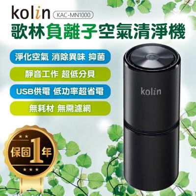 歌林 負離子空氣清淨機 空氣清淨機 KAC-MN1000 免濾網 免耗材 清淨機 負離子清淨機 車用 (8折)