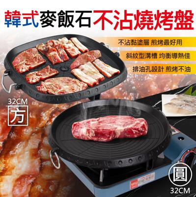 【好日子無限公司】附發票 韓式烤盤 韓國烤盤 方盤 圓盤 烤盤 牛排烤盤 濾油烤盤