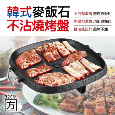 【好日子無限公司】韓式烤盤 韓式烤肉盤 韓國烤盤 方盤 圓盤 烤盤 牛排烤盤 濾油烤盤 瀝油烤盤