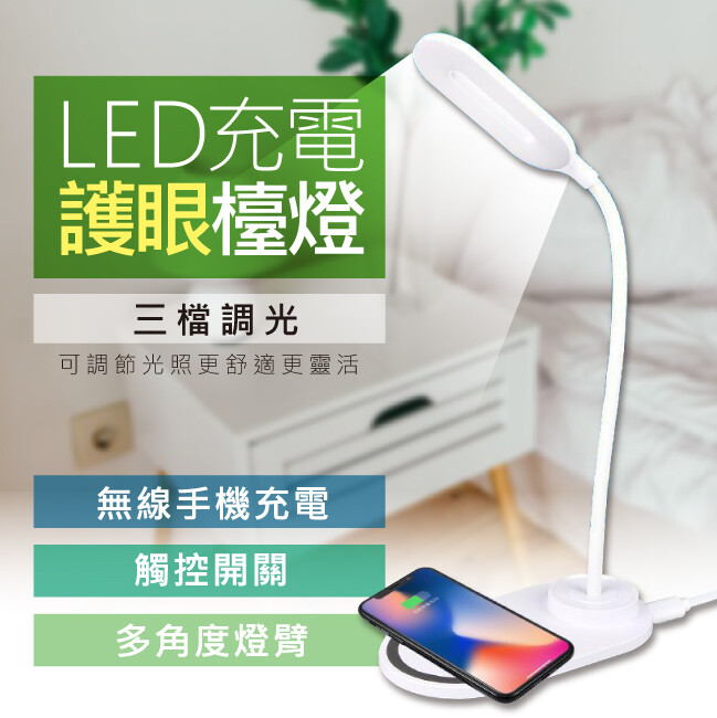 好日子無限公司護眼檯燈 檯燈 燈 led燈 無線充電器 折疊檯燈 usb led護眼檯燈