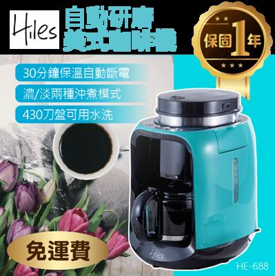 hiles自動研磨美式咖啡機 HE-688  Hiles 咖啡機 (6.3折)